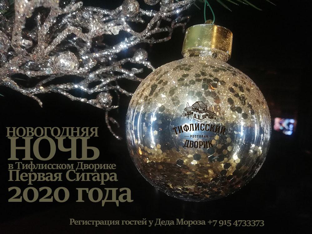 31 декабря в ночь — Закурим под бой курантов? Первая СИГАРА 2020 ГОДА  будет в Тифлисском дворике!