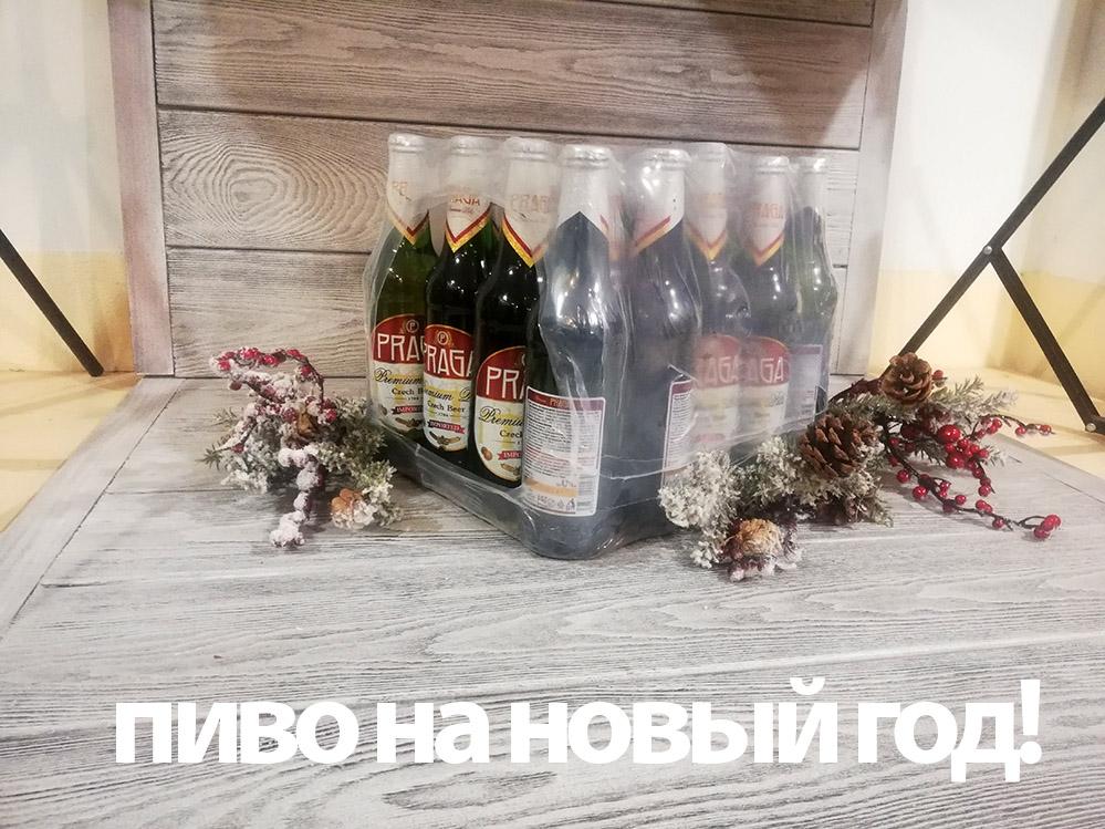 лучший подарок на Новый Год это пиво PRAGA!