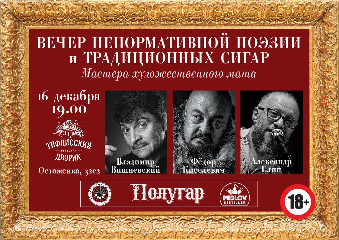 16 декабря — вечер ненормативной поэзии в Тифлисском Дворике
