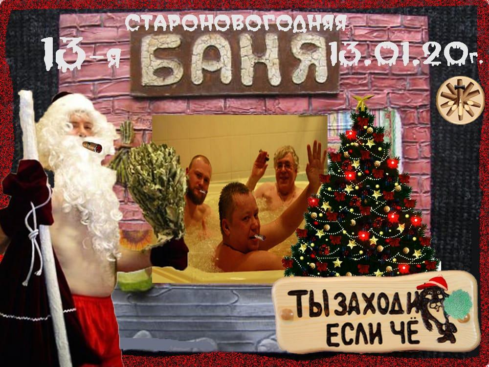 где отметить Старый Новый Год? Конечно в бане!