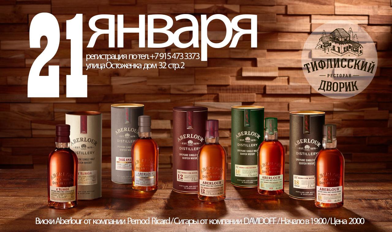 21 января в Тифлисском Дворике — Виски Aberlour от компании Pernod Ricard / Сигары от компании DAVIDOFF