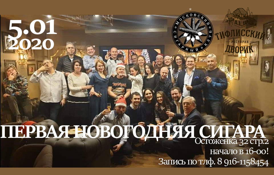 5 января  — Первая встреча Московского Сигарного Клуба в 2020 году в Тифлисском Дворике