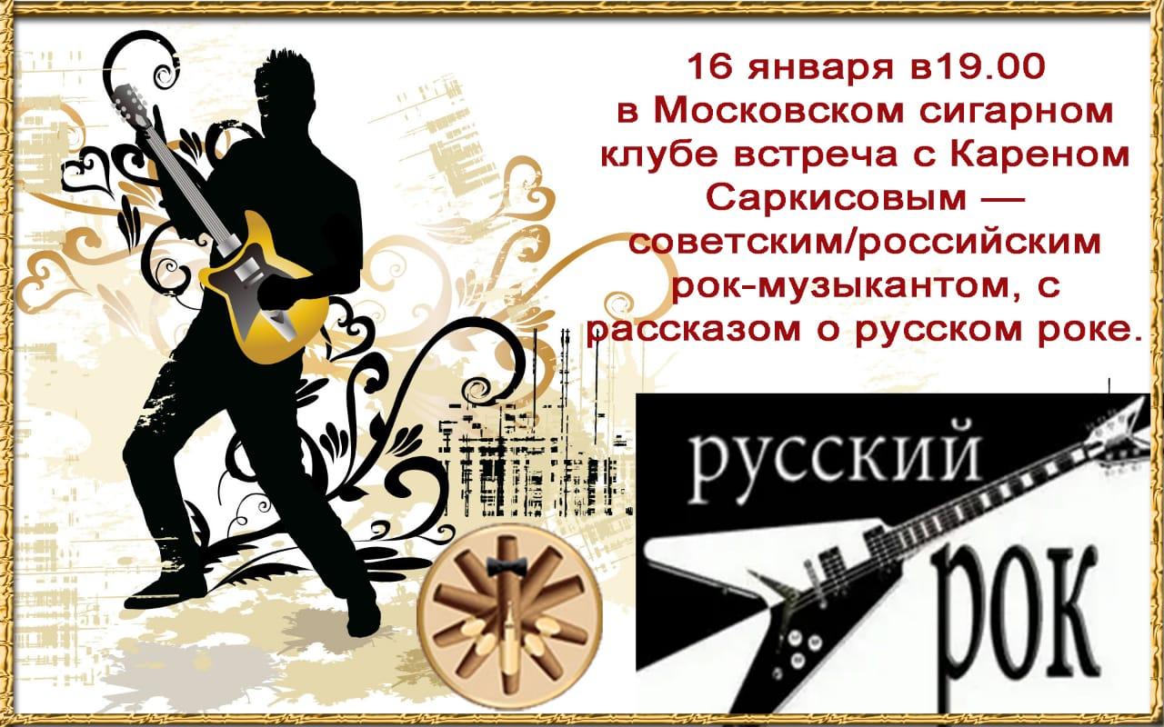 16 января — В гостях Московского сигарного клуба с рассказом о русском роке Карен Рафаилович Саркисов