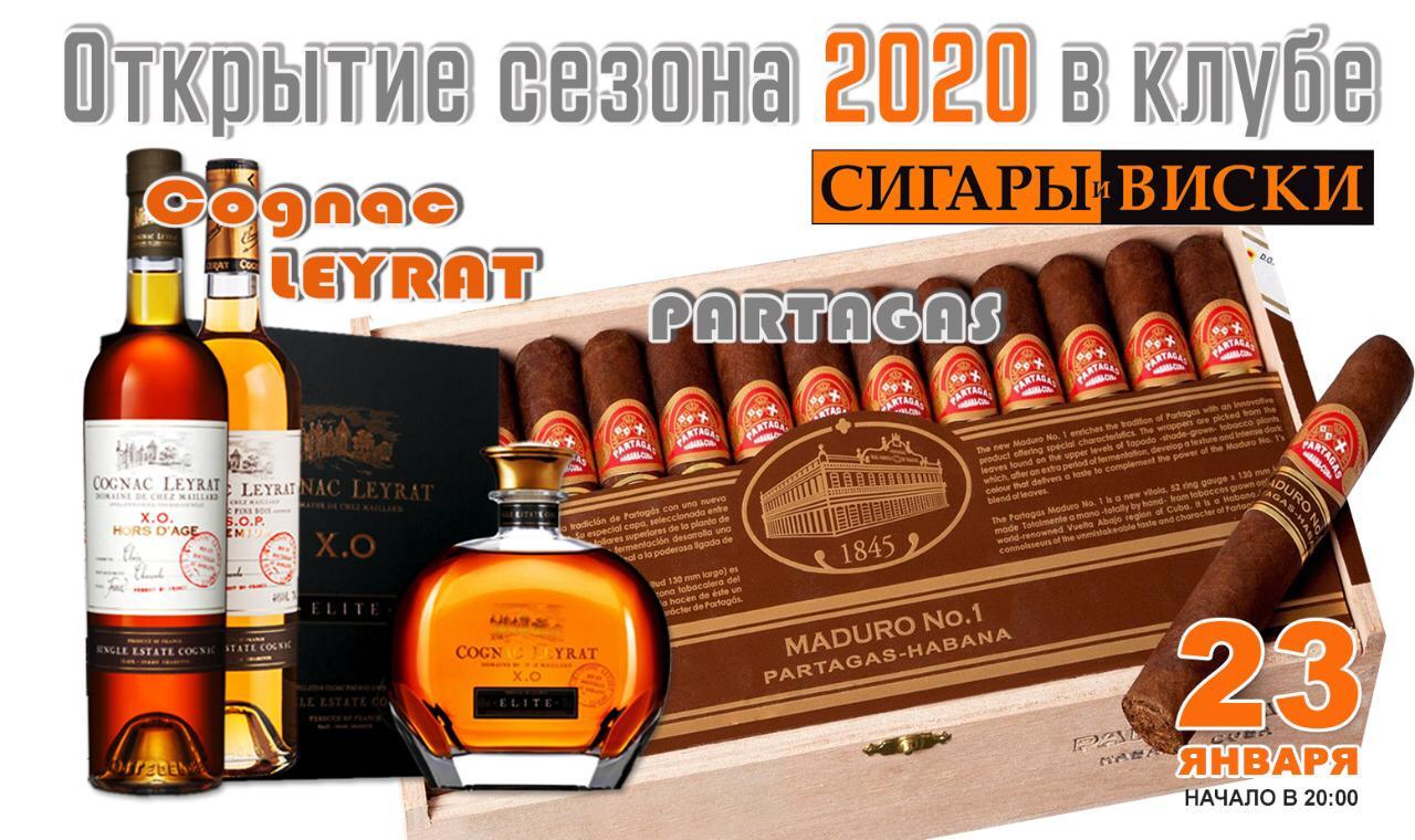 23 января 2020 года на дегустацию в лучшем сигарном салоне 2017 года — «Сигары и Виски»