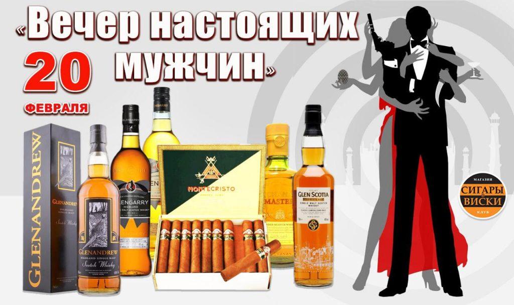 В преддверии 23 февраля.Вечер настоящих мужчин! Шотландские виски и Кубинская сигара !Scotch and MONTECRISTO.
