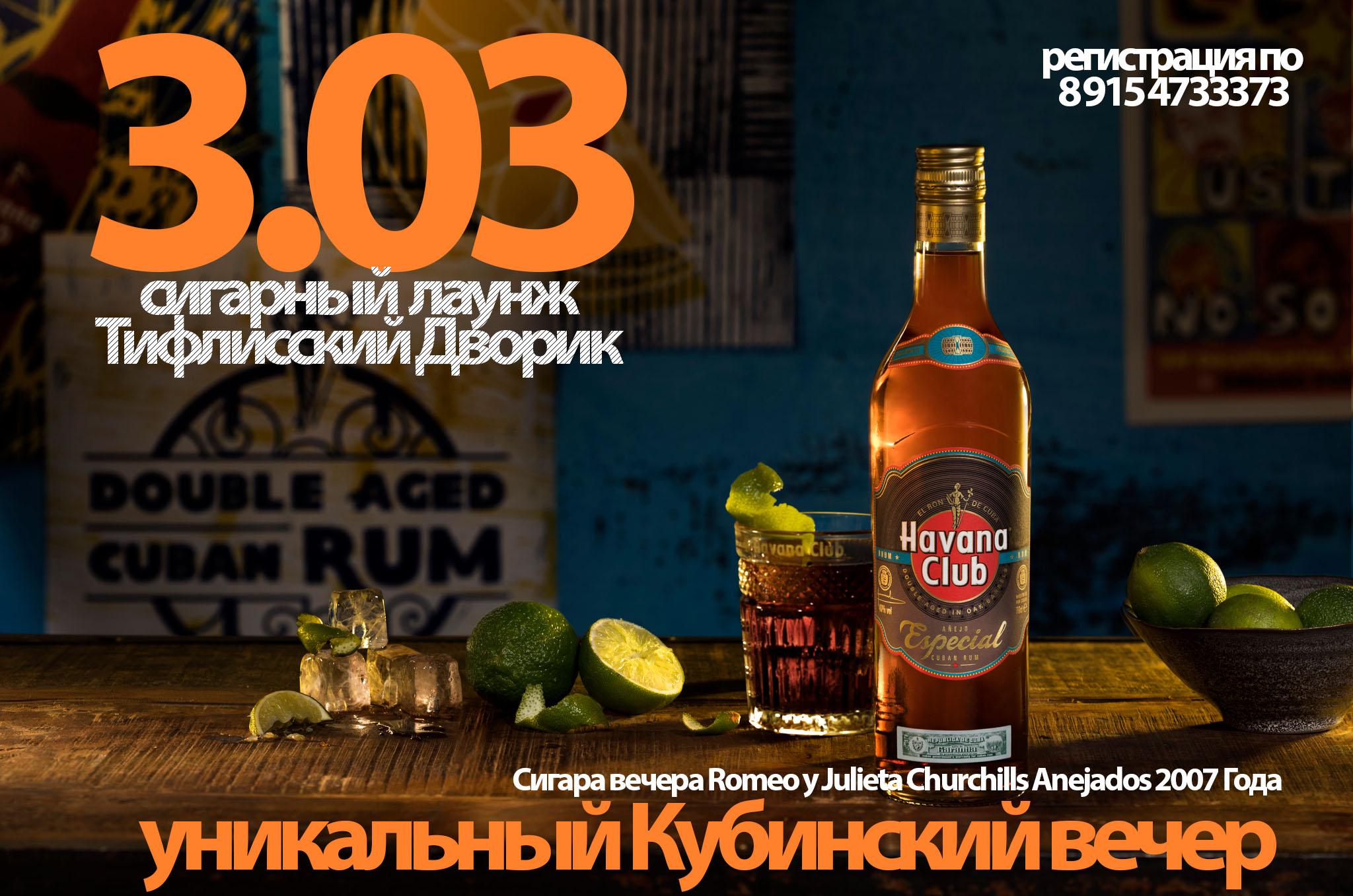 3 марта уникальный Кубинский вечер в Сигарном Лаунже Тифлисский Дворик. Havana Club и Romeo y Julieta