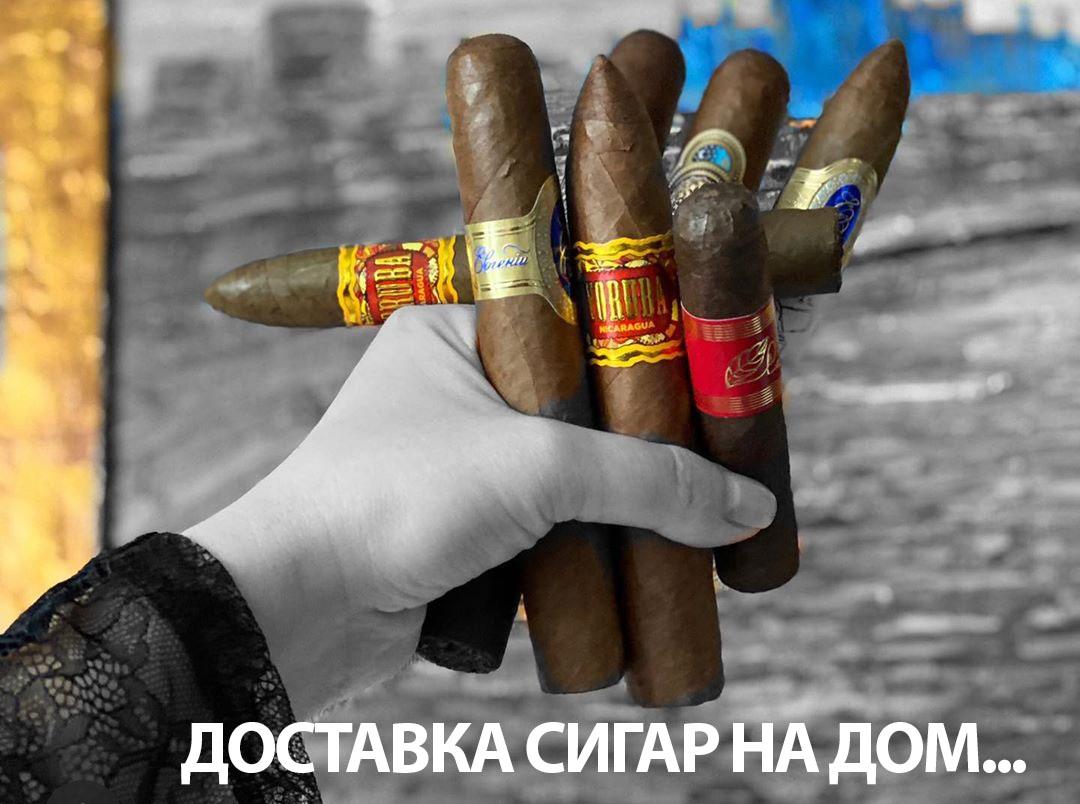 Сигары на дом … по Москве и по всей России!