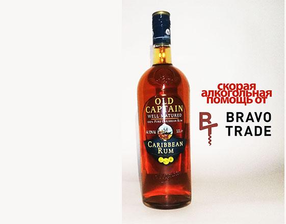 Скорая Алкогольная Помощь представляет RUM OLD CAPTAIN WELL MATURED