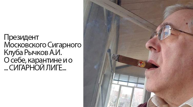 Президент Московского Сигарного Клуба Анатолий Иванович Рычков дал нашему порталу эксклюзивное интервью. Скажем честно получилось не очень!