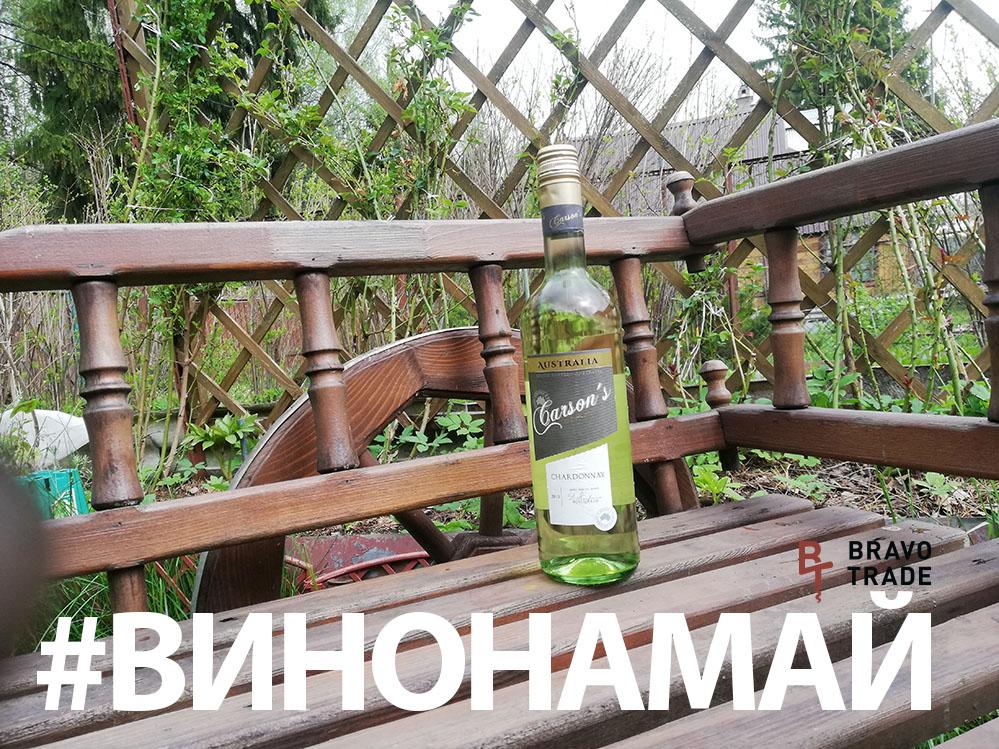 #винонамай …. Карсонс белое / Сорт — Шардоне