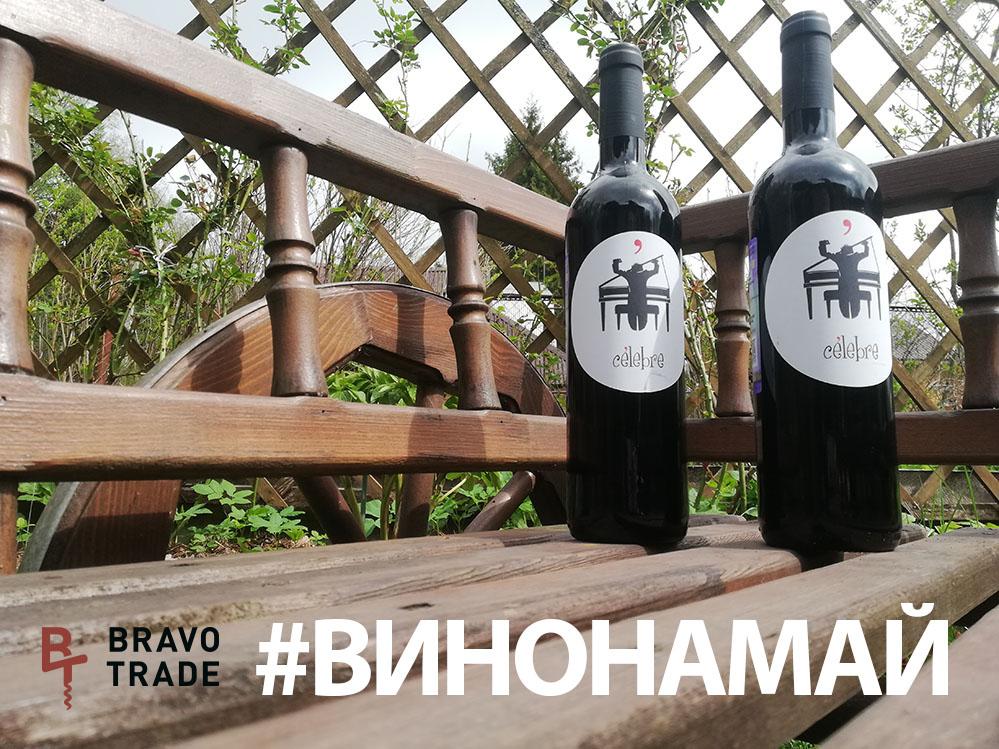 начинаем #ВИНОНАМАЙ с Celebre от Bravo Trade