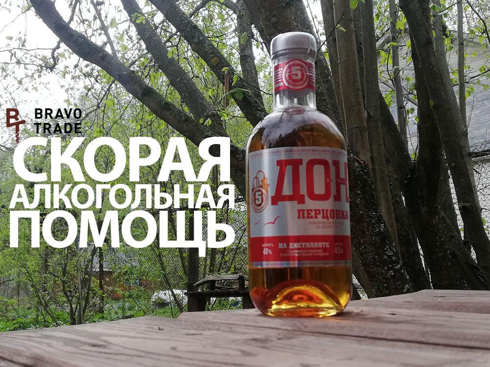 Скорая Алкогольная Помощь рекомендует ПЕРЦОВКУ батюшка