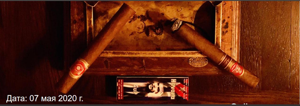 7 мая 2020. Начало трансляции в 17. 00 (мск) — Приглашаем принять участие, в online лекции Дмитрия Друца «Коллекционирование сигар: принципы подбора, виды коллекций, особенности»