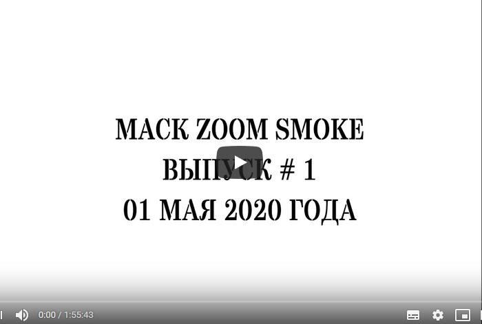 МАСК Zoom Smoke # 1 : «Международный рынок сигар: Юго-Восточная Азия (Китай, Гонконг, Вьетнам).