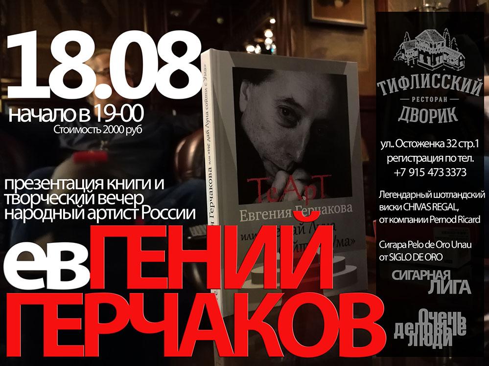 Первая Сигарная презентация книги Народного артиста России Евгения Герчакова в Тифлисском Дворике