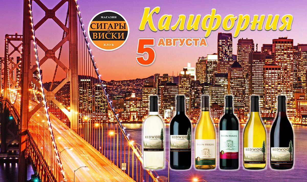 05 августа 2020 года на дегустацию в лучшем сигарном салоне — «Сигары и Виски» на Маяковской: Калифорнийские вина !