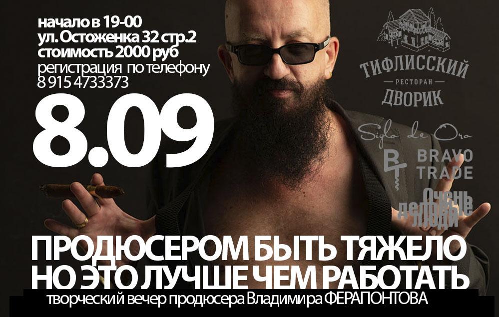 8 сентября — пьём и курим с продюсером Владимиром Ферапонтовым (творческий вечер) в Тифлисском Дворике