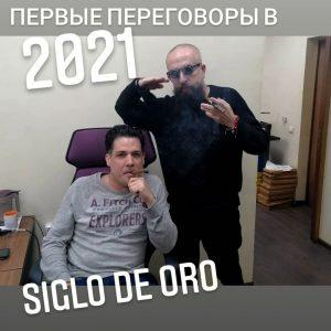 начинаем 2021