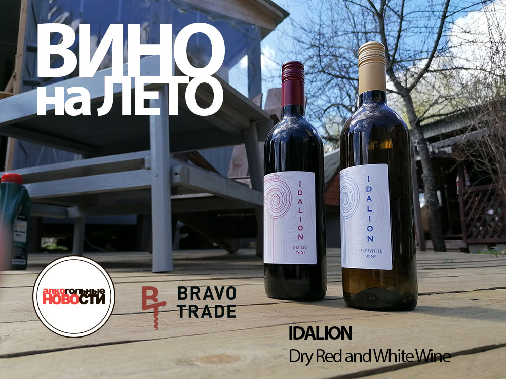ВИНОнаЛЕТО — IDALION Dry Red and White Wine