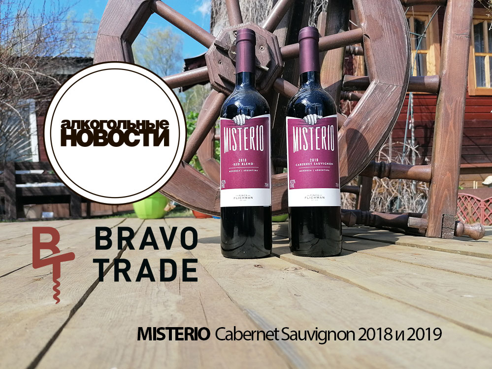 ВиноНаЛето — MISTERIO Cabernet Sauvignon 2018 и 2019