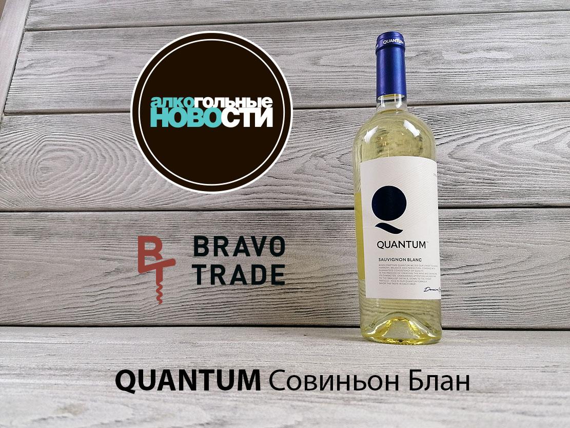 ВиноНаЛето — QUANTUM Совиньон Блан