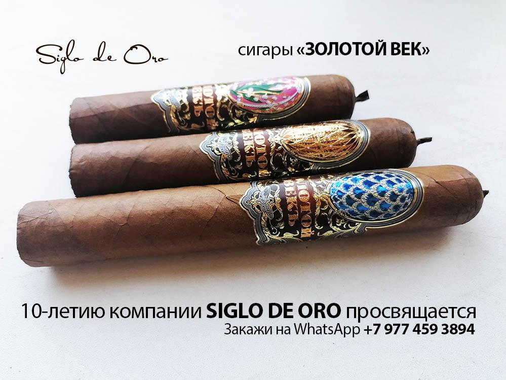 Новые сигары ЗОЛОТОЙ ВЕК от SIGLO DE ORO