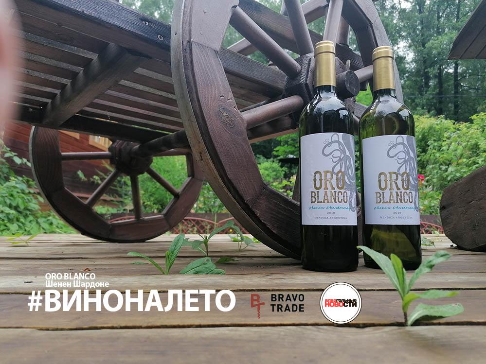 ВиноНаЛето — ОRO BLANCО Шенен Шардоне 2019