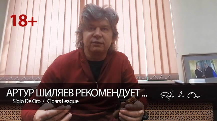 ВИДЕО! Мы начинаем новую рубрику — РАССКАЗЫ О СИГАРАХ с Артуром Шиляевым!