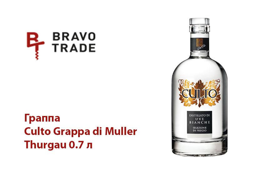 Граппа Culto Grappa di Muller Thurgau от BRAVO TRADE