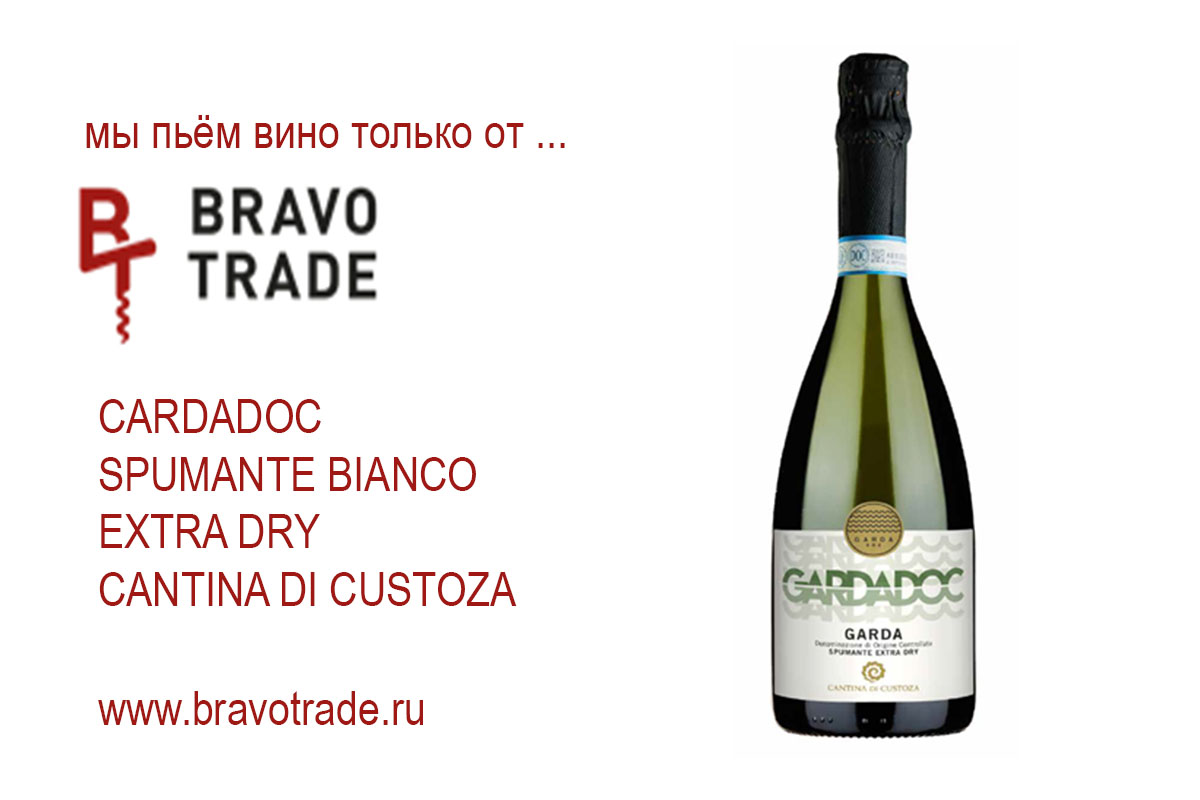 шампанское CARDADOC SPUMANTE BIANCO EXTRA DRYCANTINA DI CUSTOZA