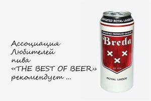 THE BEST OF BEER рекомендует пиво BREDA ROYAL LAGER