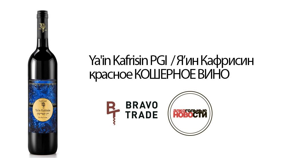 Ya'in Kafrisin PGI / Я'ин Кафрисин — красное КОШЕРНОЕ ВИНО