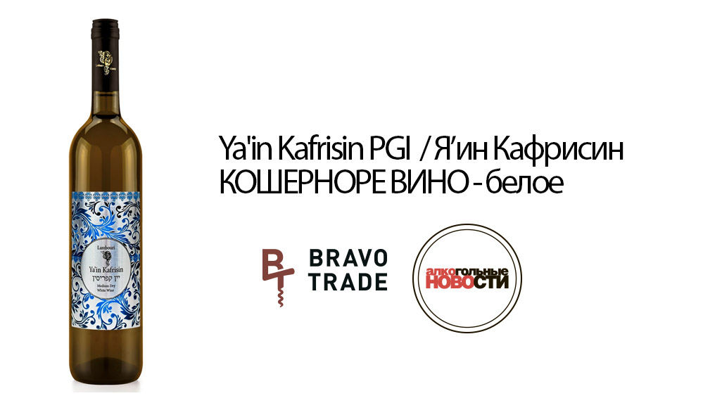 Ya'in Kafrisin PGI / Я'ин Кафрисин — белое КОШЕРНОРЕ ВИНО