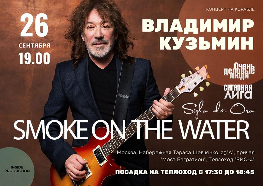26 сентября — SMOKE ON THE WATER с Владимиром Кузьминым