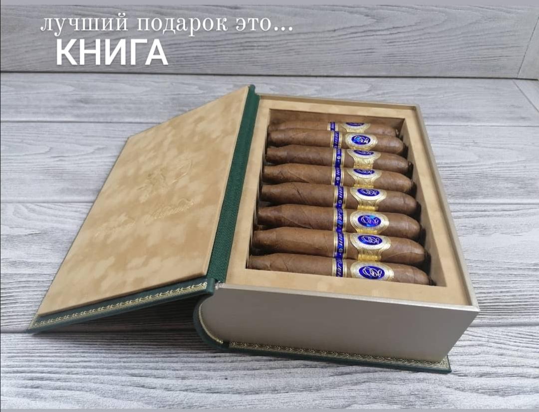 Лучший подарок сигарщику это КНИГА