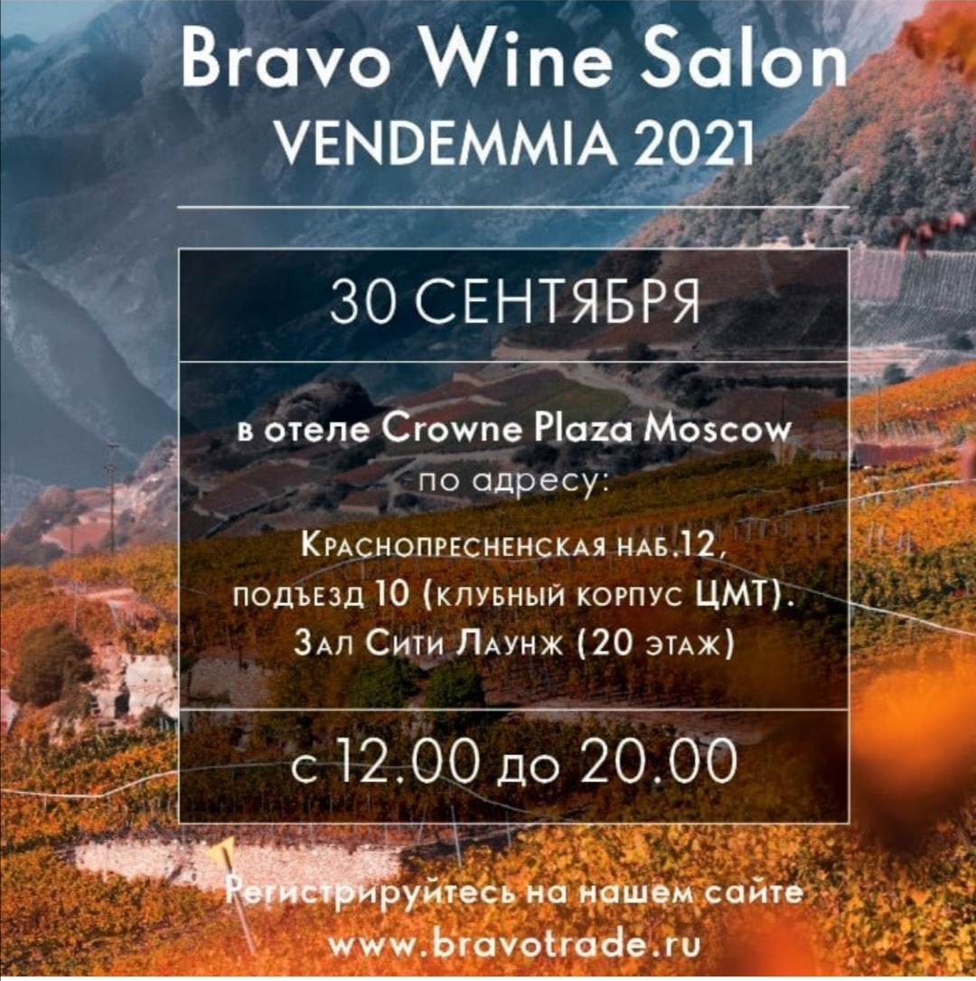 30 сентября — Bravo Wine Salon — VENDEMMIA 2021